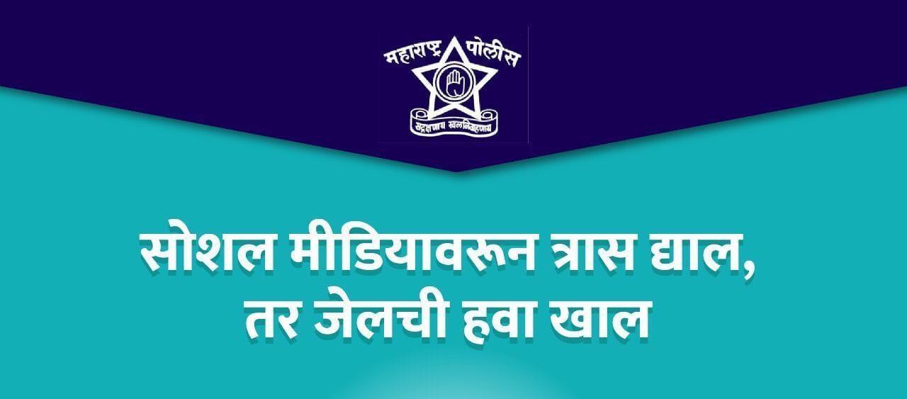 Thane Rural Police